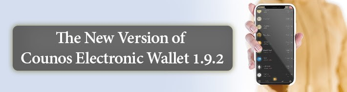 The New Version of Counos Electronic Wallet 1.9.2